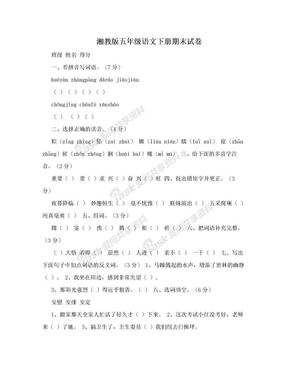 湘教版五年级语文下册期末试卷.doc