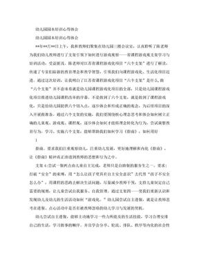 幼儿园园本培训心得体会.doc