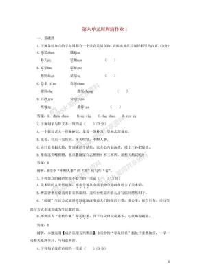 2018_2019学年度九年级语文上册第六单元周周清作业1新人教版.doc