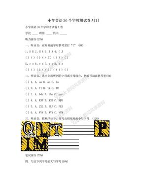 小学英语26个字母测试卷A[1].doc