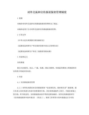 对外交流和宣传报道保密管理制度(DOC).doc