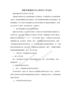 创建省级地震安全示范社区工作总结.doc