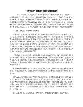 """""""黄州三绝""""中苏轼的心路历程和思想情怀.docx"""