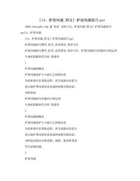 [14、护患沟通_图文] 护患沟通技巧ppt.doc