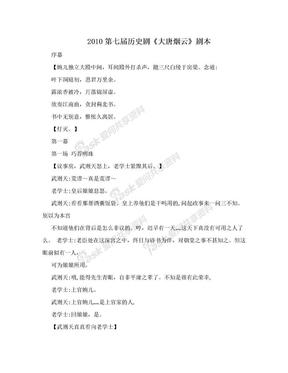 2010第七届历史剧《大唐烟云》剧本.doc