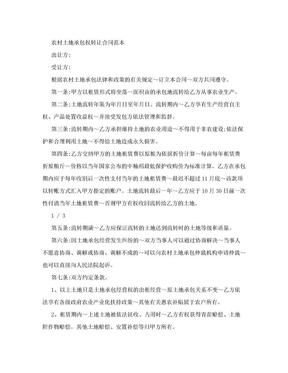 农村土地承包权转让合同范本.doc