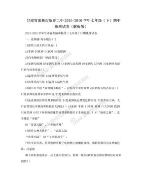 甘肃省张掖市临泽二中2015-2016学年七年级(下)期中地理试卷(解析版).doc