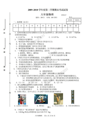 2009–2010学年度第二学期八年级物理期末试卷信答案.doc