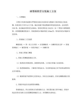 球墨铸铁管安装施工方案.doc