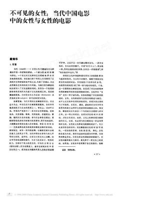 不可见的女性_当代中国电影中的女性与女性的电影.pdf