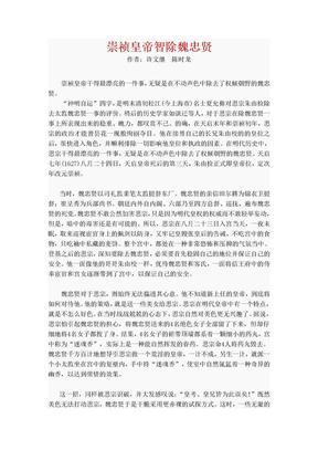 崇祯皇帝智除魏忠贤.doc