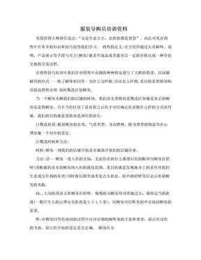 服装导购员培训资料.doc