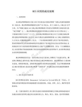 企业管理信息系统成功应用案例.doc