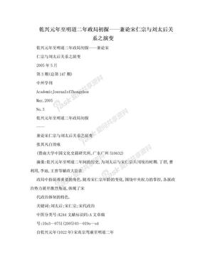 乾兴元年至明道二年政局初探——兼论宋仁宗与刘太后关系之演变.doc