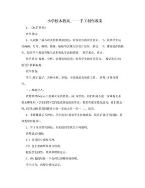 小学校本教案_——手工制作教案.doc