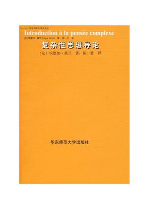 《复杂性思想导论》[法]埃德加·莫兰.pdf
