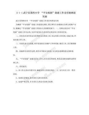 """2-1-1武宁县第四小学 """"平安校园""""创建工作责任制和追究制.doc"""