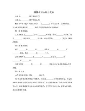 场地租赁合同书范本.doc