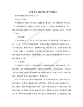 农业部乡镇企业局农产品加工.doc
