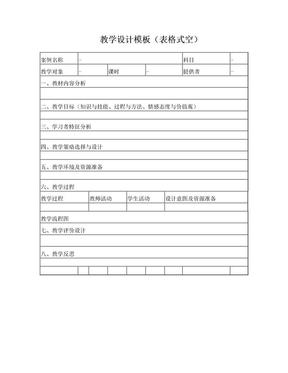 表格式教学设计模板.doc