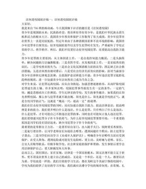 法制进校园演讲稿3篇.doc