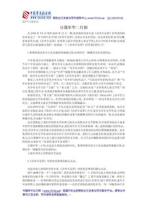 高中生早恋论文:豆蔻年华二月初.doc