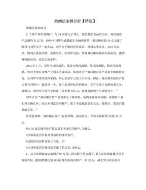 婚姻法案例分析【精选】.doc