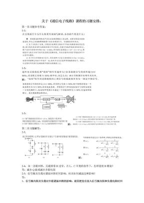 通信电子线路习题解答(严国萍版).doc