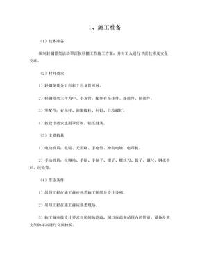 矿棉板吊顶施工方案.doc