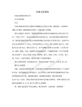 企业文化理念.doc