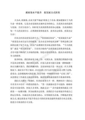 质量月征文超级无敌范文20篇.doc