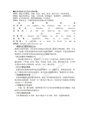 高考英语作文指导作文模板.doc