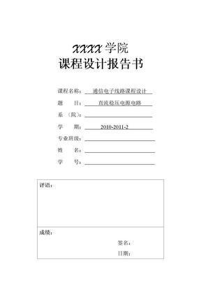 直流稳压电源电路课程设计报告.doc