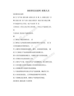 岗位职责及说明-质检人员.doc