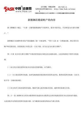 新婚姻法婚前财产的内容.doc