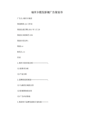 瑞贝卡影视广告策划书.doc