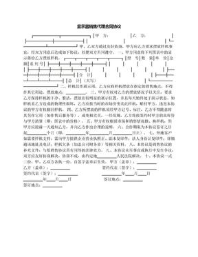 显示器销售代理合同协议.docx