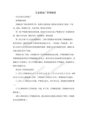五金制品厂管理制度.doc
