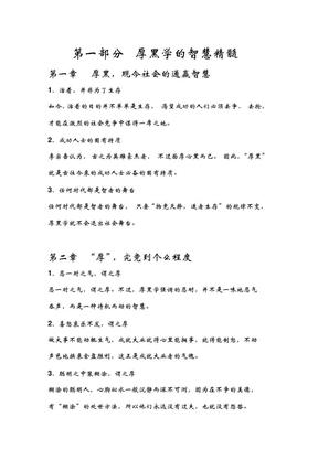 厚黑学精华.pdf