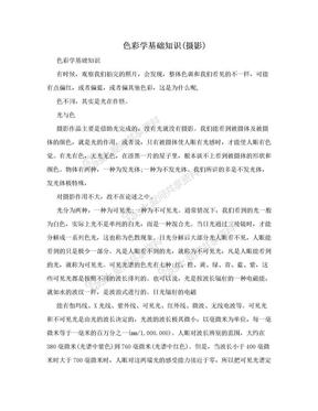 色彩学基础知识(摄影).doc