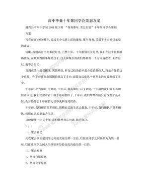 高中毕业十年聚同学会策划方案.doc