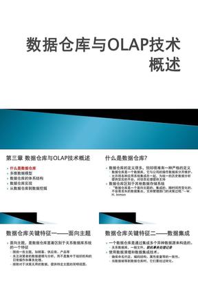 数据挖掘概念与技术原书第2版第3章数据仓库与OLAP技术概述.ppt