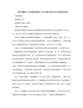 初中地理《中国的河流》单元教学设计以及思维导图.doc