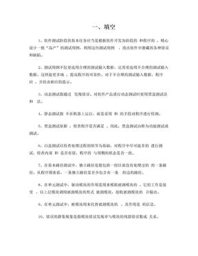 软件测试面试宝典.doc
