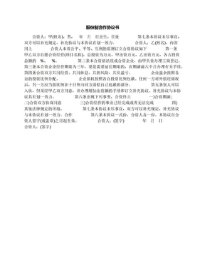 股份制合作协议书.docx