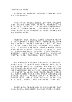 082《隋炀帝海山记》唐 佚名.doc