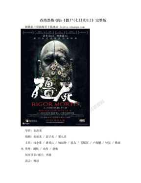 香港恐怖电影《僵尸(七日重生)》完整版.doc