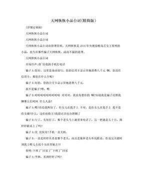 天网恢恢小品台词(精简版).doc