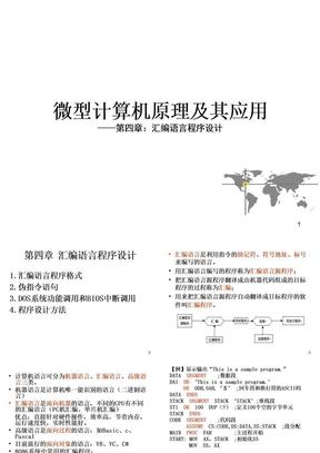 第四章 汇编语言程序设计.ppt