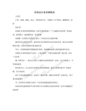 快消品行业案例精选.doc